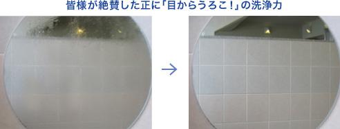 取り 方 水垢 鏡